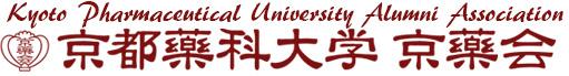 京都薬科大学同窓会「京薬会」